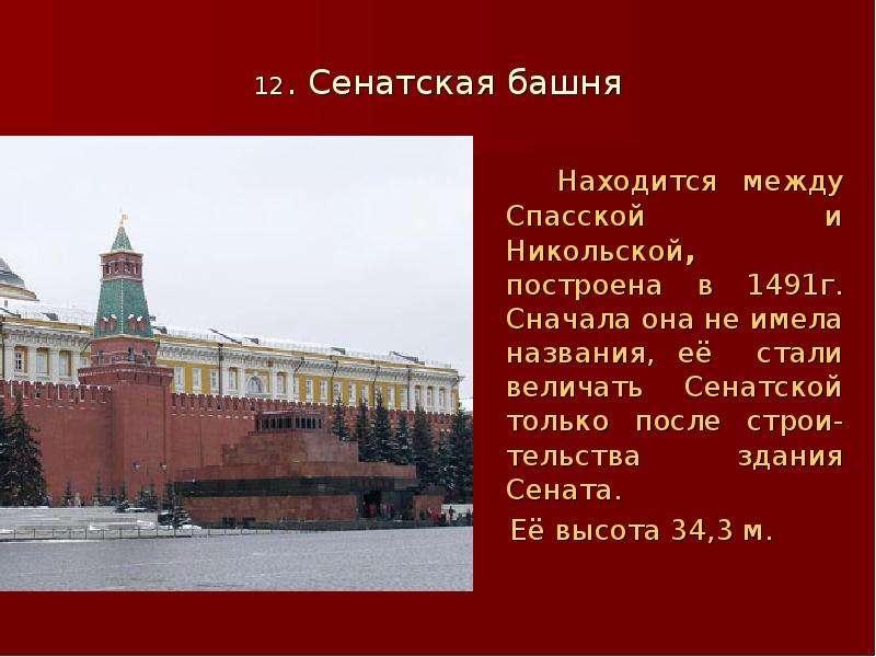 12. Сенатская башня