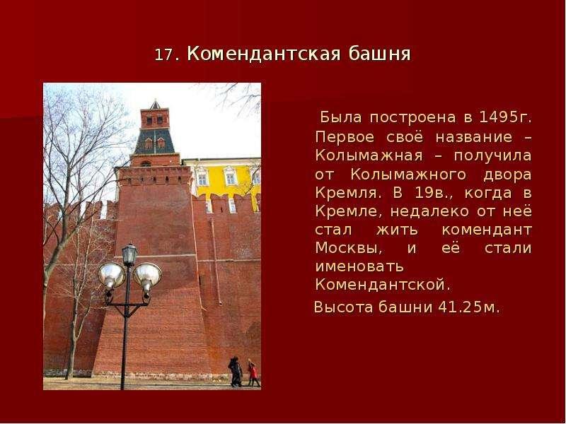 17. Комендантская башня Была построена в 1495г. Первое своё название – Колымажная – получила от Колы