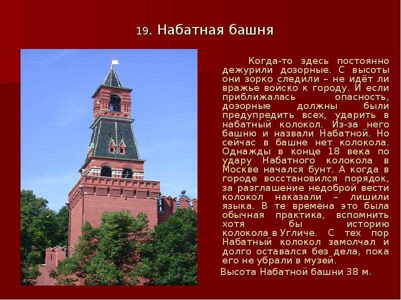 19. Набатная башня