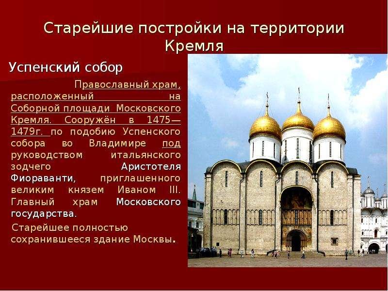 Старейшие постройки на территории Кремля Успенский собор Православный храм, расположенный на Соборно