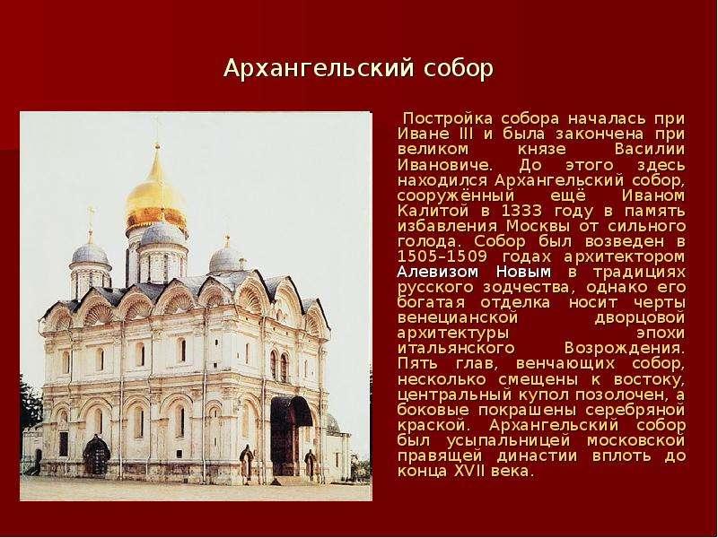 Архангельский собор Постройка собора началась при Иване III и была закончена при великом князе Васил