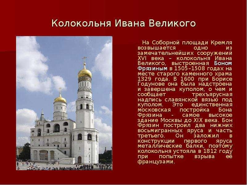 Колокольня Ивана Великого На Соборной площади Кремля возвышается одно из замечательнейших сооружений