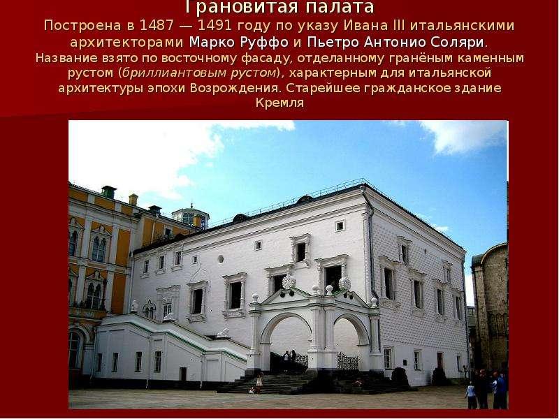 Грановитая палата Построена в 1487 — 1491 году по указу Ивана III итальянскими архитекторами Марко Р