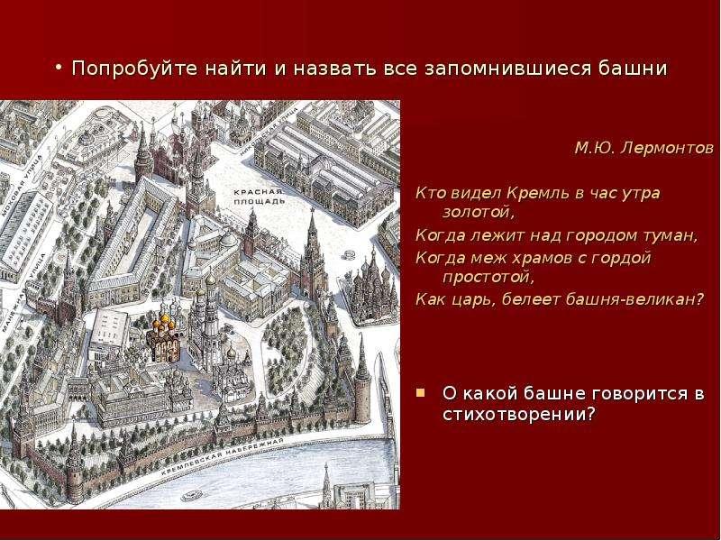 Попробуйте найти и назвать все запомнившиеся башни М. Ю. Лермонтов Кто видел Кремль в час утра золот