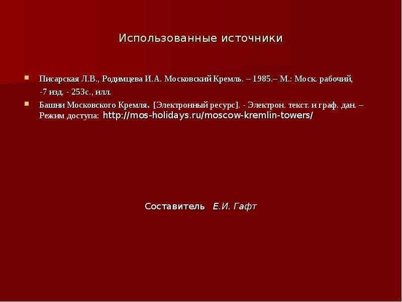 Использованные источники Писарская Л. В. , Родимцева И. А. Московский Кремль. – 1985. – М. : Моск. р