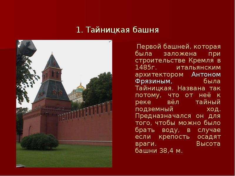 1. Тайницкая башня Первой башней, которая была заложена при строительстве Кремля в 1485г. итальянски