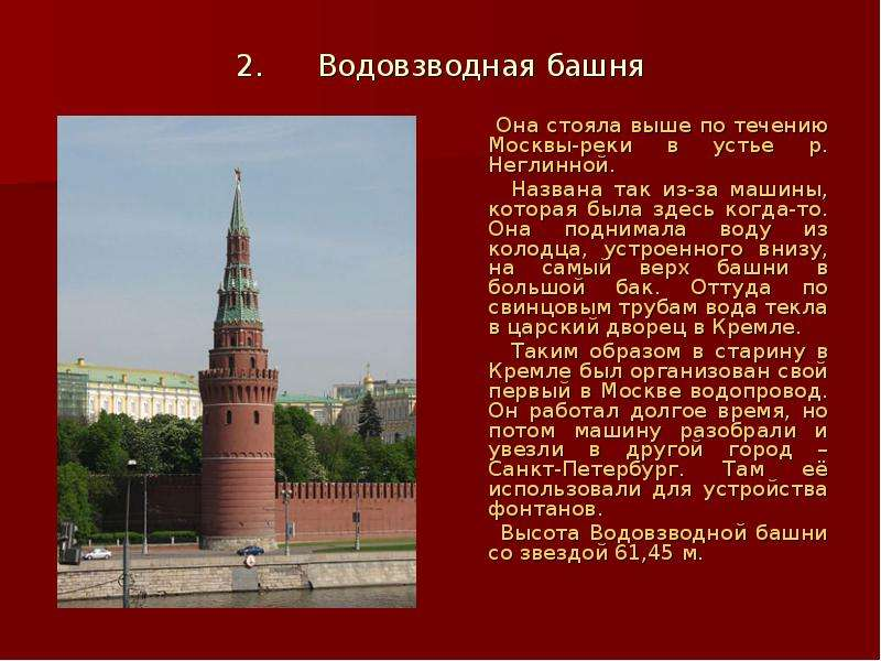 Водовзводная башня Она стояла выше по течению Москвы-реки в устье р. Неглинной. Названа так из-за ма