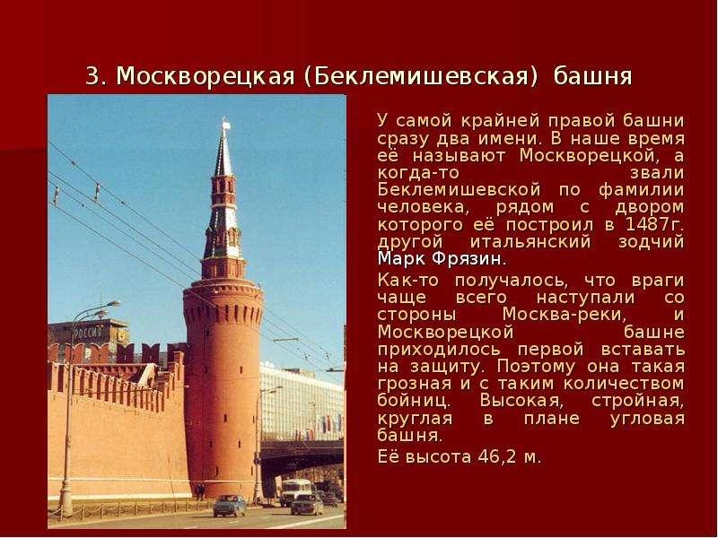 3. Москворецкая (Беклемишевская) башня