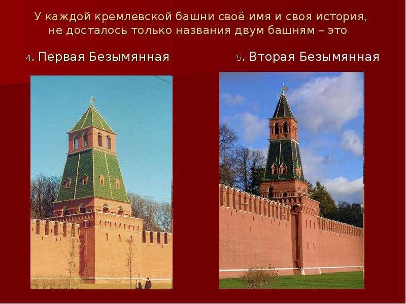 У каждой кремлевской башни своё имя и своя история, не досталось только названия двум башням – это 4
