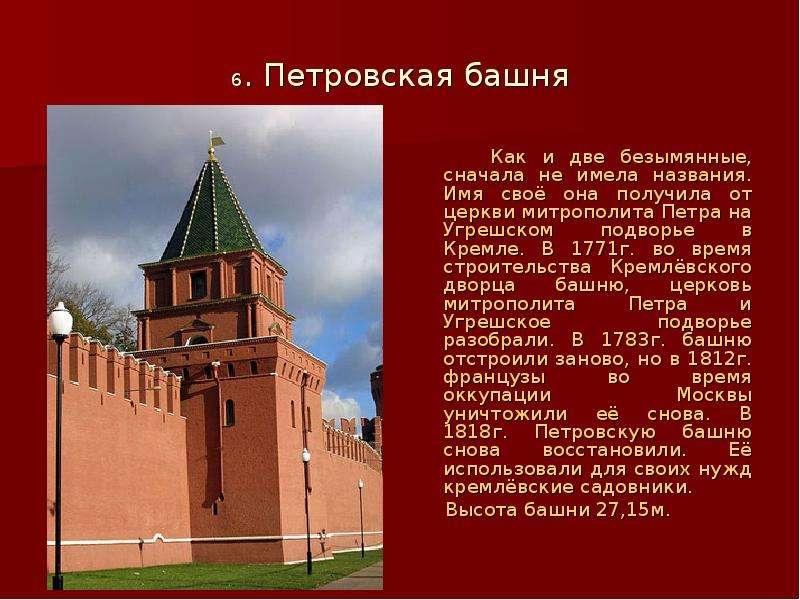 6. Петровская башня Как и две безымянные, сначала не имела названия. Имя своё она получила от церкви