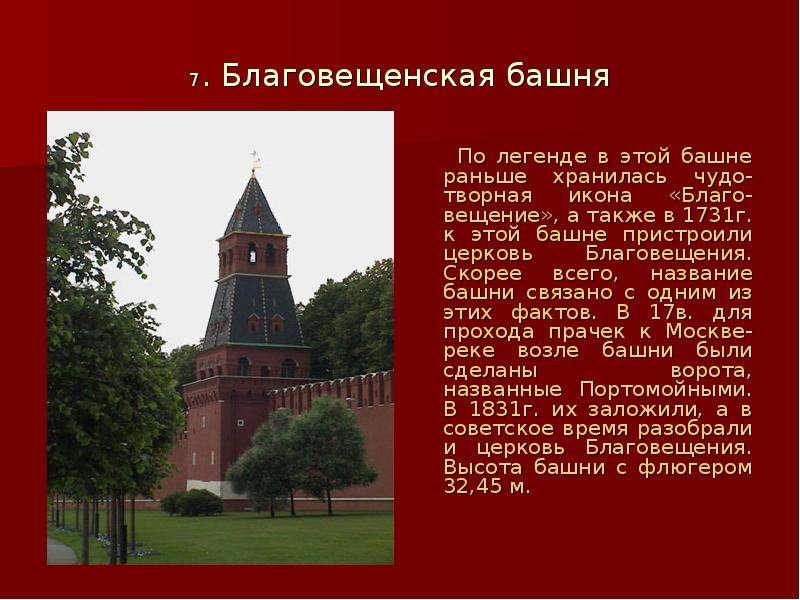 7. Благовещенская башня По легенде в этой башне раньше хранилась чудо-творная икона «Благо-вещение»,