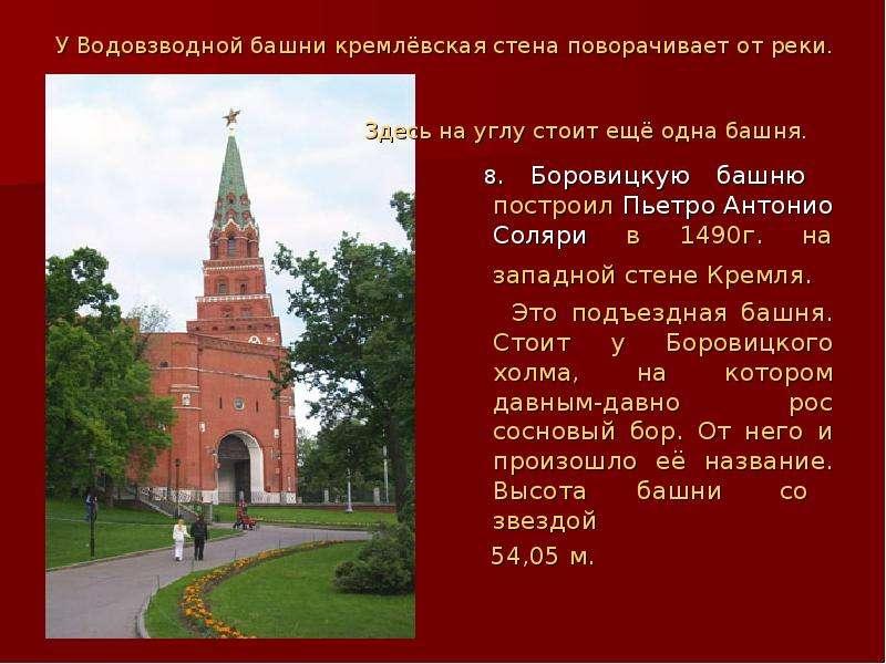 У Водовзводной башни кремлёвская стена поворачивает от реки. Здесь на углу стоит ещё одна башня. 8.