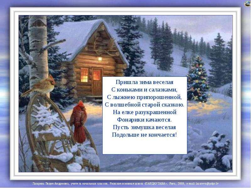 vot-i-konchilas-zima-stihi