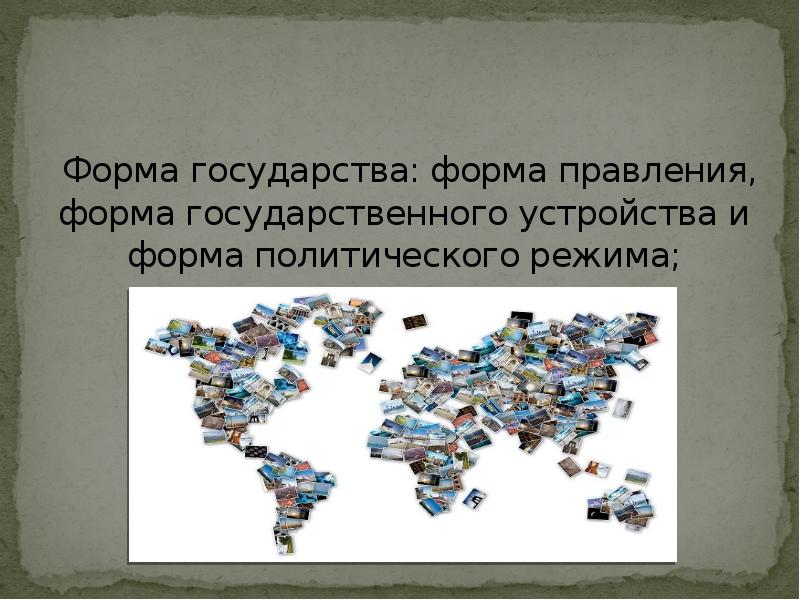 Реферат на тему государственный режим 7242