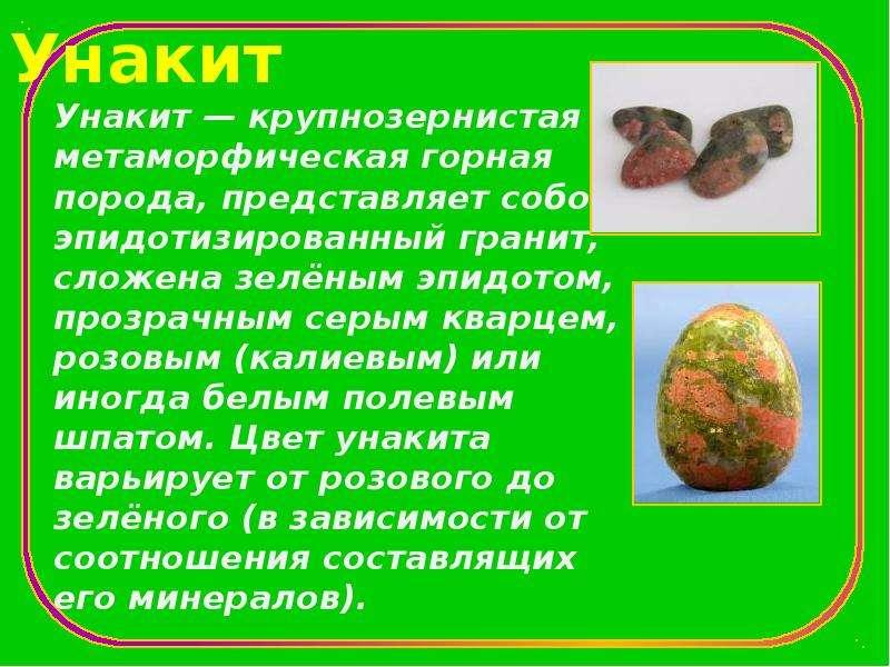 Унакит Унакит — крупнозернистая метаморфическая горная порода, представляет собой эпидотизированный
