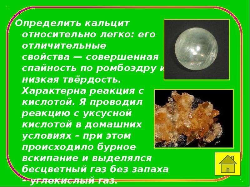 Определить кальцит относительно легко: его отличительные свойства — совершенная спайность по ромбоэд