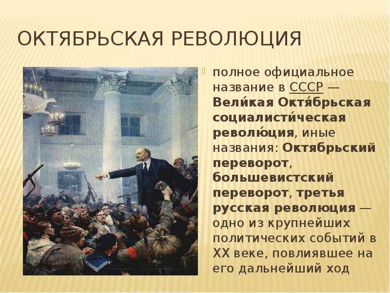 Октябрь 1917 революция эссе 4442