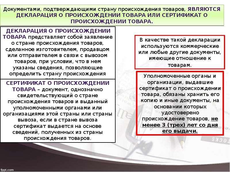 Документ подтверждающий происхождение иностранного товара