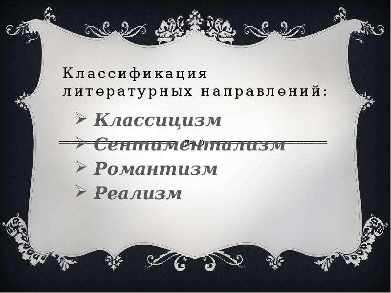 Классификация литературных направлений: Классицизм Сентиментализм Романтизм Реализм