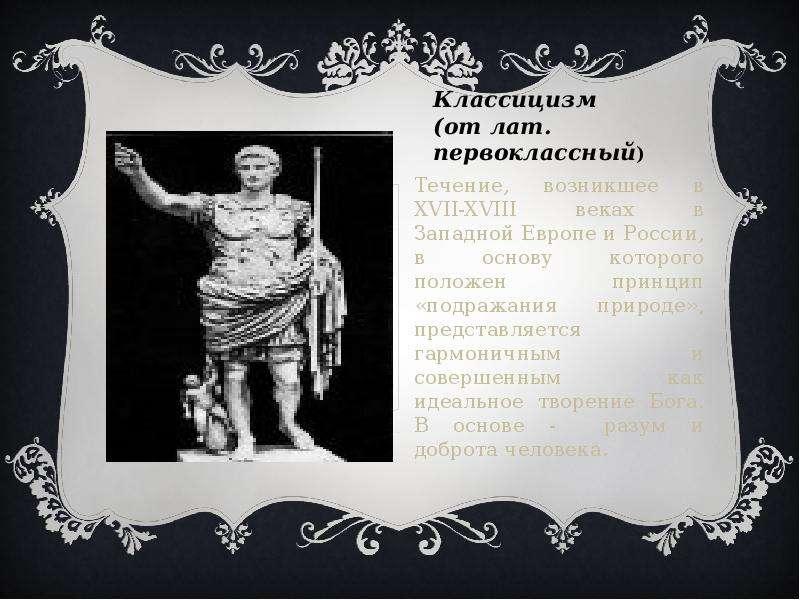 Классицизм (от лат. первоклассный) Течение, возникшее в XVII-XVIII веках в Западной Европе и России,