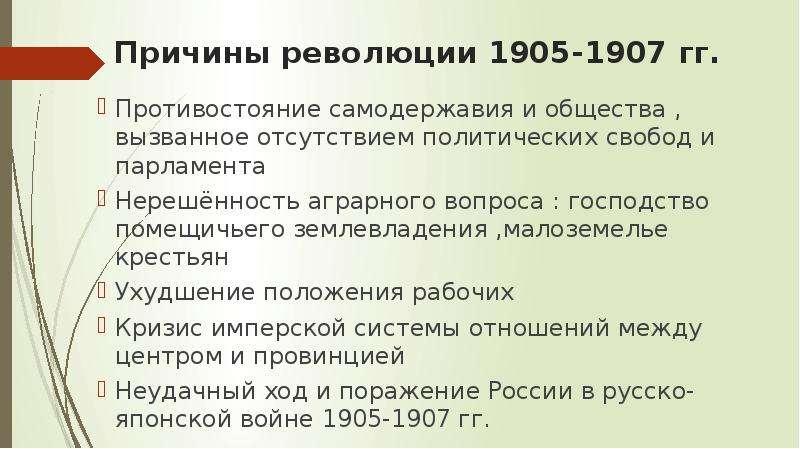 мериносов порода революция 1905 1907 причины что если