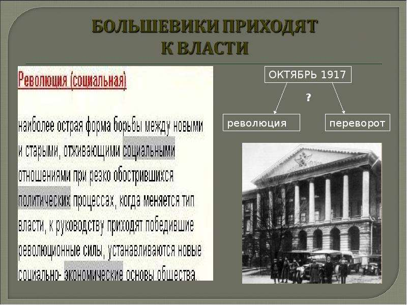 также: реферат на тему от февраля к октябрю 1917 подать заявку