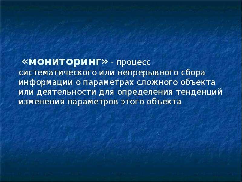 Мониторинг орнитофауны на ООПТ г. Москвы как основа природоохранной деятельности (на примере территории Химкинского) Сухарев Е. А., слайд 2