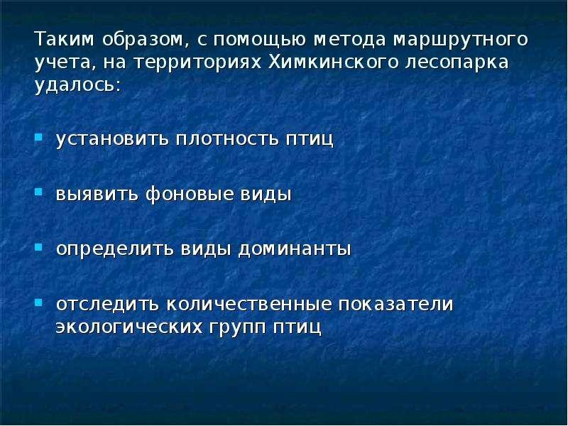 Таким образом, с помощью метода маршрутного учета, на территориях Химкинского лесопарка удалось: уст