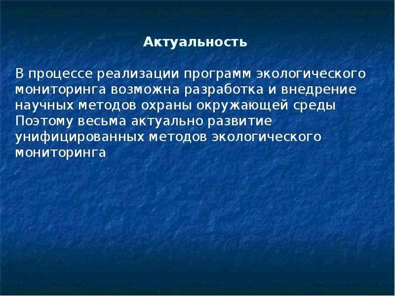 Мониторинг орнитофауны на ООПТ г. Москвы как основа природоохранной деятельности (на примере территории Химкинского) Сухарев Е. А., слайд 3