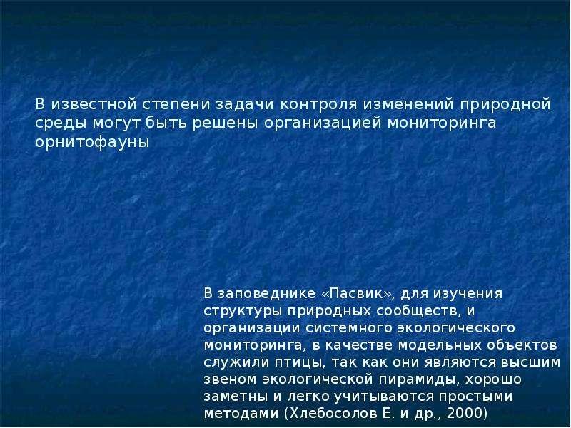 Мониторинг орнитофауны на ООПТ г. Москвы как основа природоохранной деятельности (на примере территории Химкинского) Сухарев Е. А., слайд 4