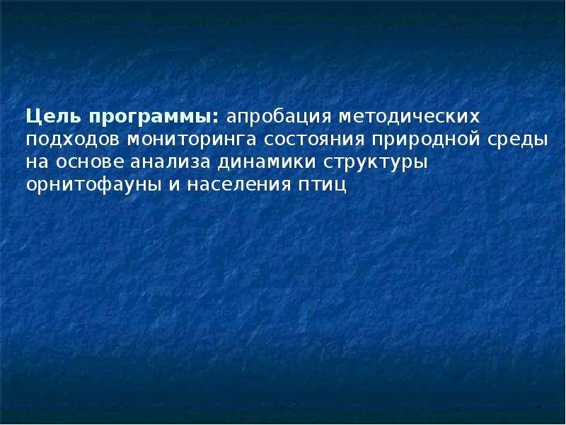 Мониторинг орнитофауны на ООПТ г. Москвы как основа природоохранной деятельности (на примере территории Химкинского) Сухарев Е. А., слайд 5