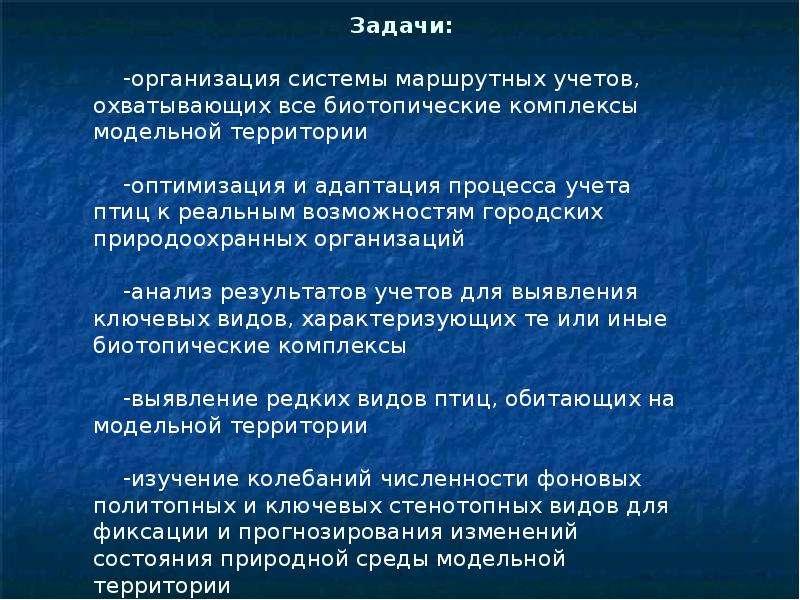 Мониторинг орнитофауны на ООПТ г. Москвы как основа природоохранной деятельности (на примере территории Химкинского) Сухарев Е. А., слайд 6
