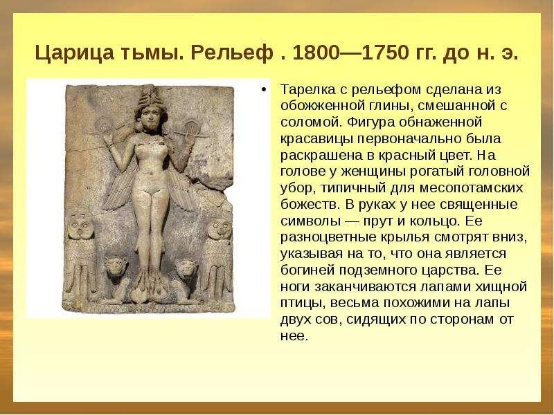 Искусство Древней Передней Азии