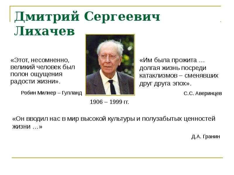 Дмитрий Сергеевич Лихачев «Этот, несомненно, великий человек был полон ощущения радости жизни». Роби