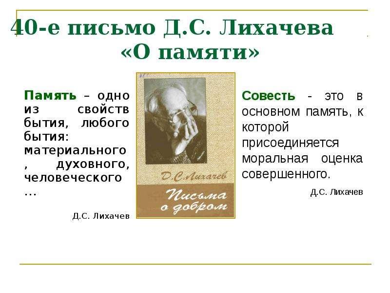 40-е письмо Д. С. Лихачева «О памяти» Память – одно из свойств бытия, любого бытия: материального, д