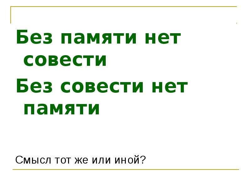 Без памяти нет совести Без памяти нет совести Без совести нет памяти Смысл тот же или иной?