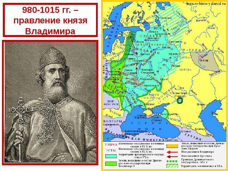 Владимир Святославич. Принятие христианства., слайд 3