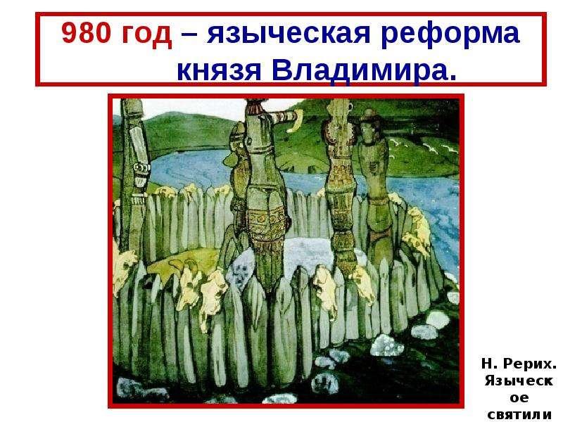 980 год – языческая реформа князя Владимира.