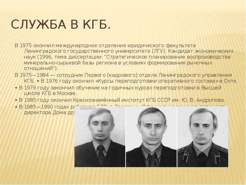 vladimir putin doctoral dissertation