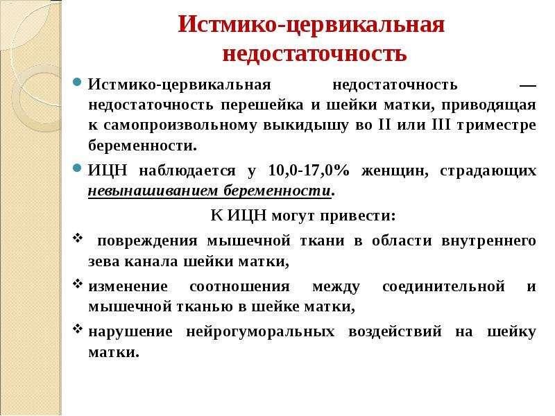 приказ минздрав протакол ицн Ознакомить