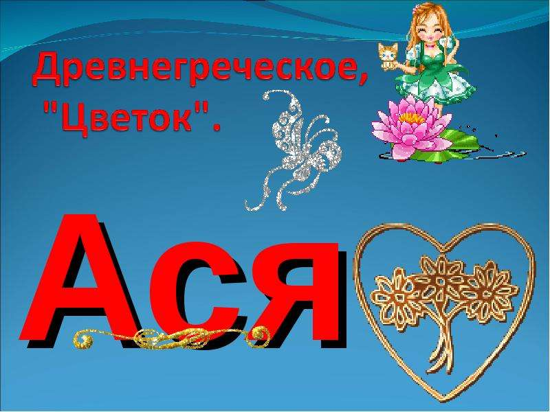 http://mypresentation.ru/documents/50801a2c5e98291f5bb46e19b8a02e5f/img4.jpg