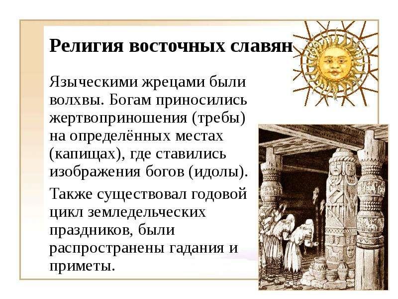 Так, известен похоронный обычай восточных славян хоронить вместе с прахом человека (славяне сжигали на кострах своих