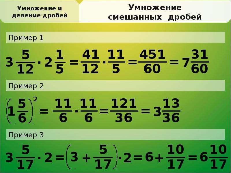 Как сделать умножение в