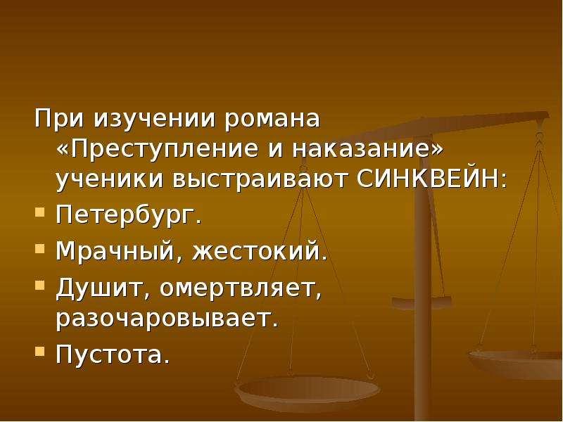 При изучении романа «Преступление и наказание» ученики выстраивают СИНКВЕЙН: Петербург. Мрачный, жес