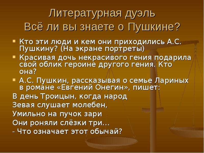 Литературная дуэль Всё ли вы знаете о Пушкине? Кто эти люди и кем они приходились А. С. Пушкину? (На