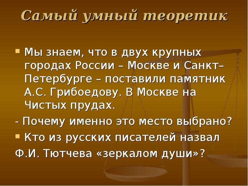 Самый умный теоретик Мы знаем, что в двух крупных городах России – Москве и Санкт–Петербурге – поста