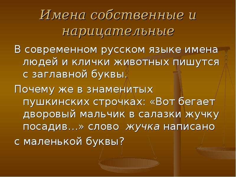 Имена собственные и нарицательные В современном русском языке имена людей и клички животных пишутся