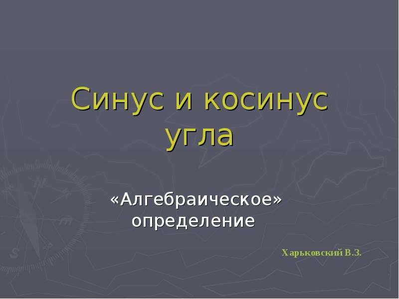 Презентация По алгебре Синус и косинус угла «Алгебраическое» определение