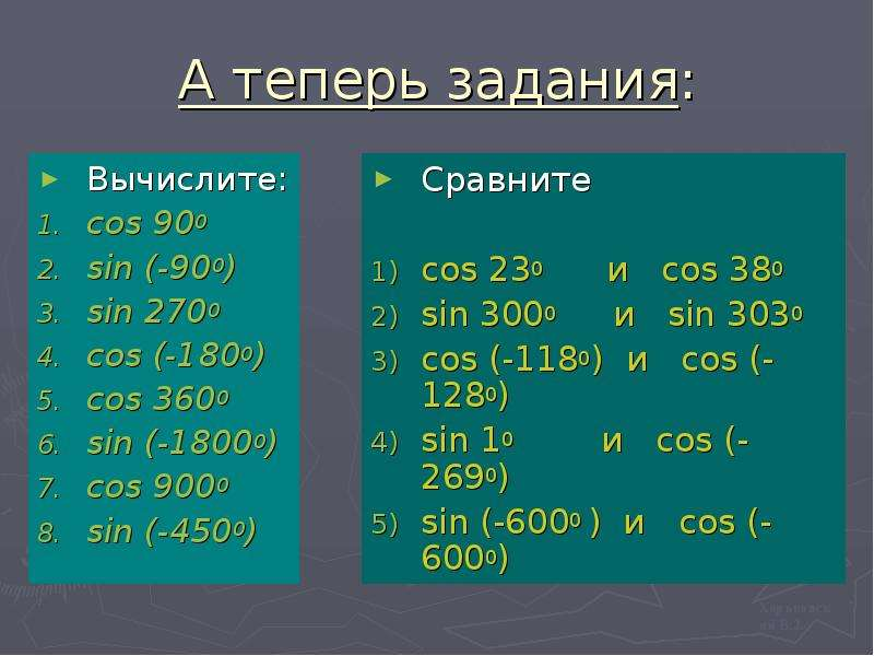 А теперь задания: Вычислите: cos 900 sin (-900) sin 2700 cos (-1800) cos 3600 sin (-18000) cos 9000