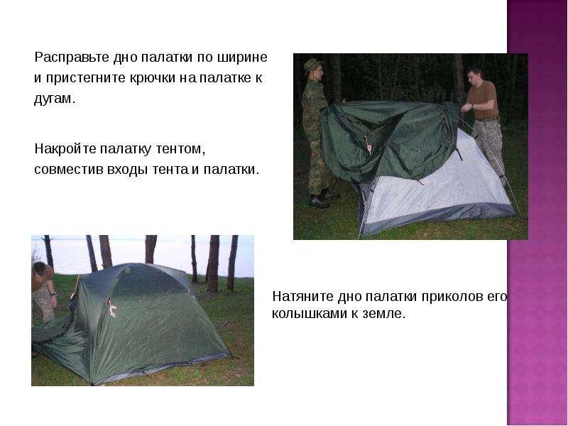 Стих про палатку